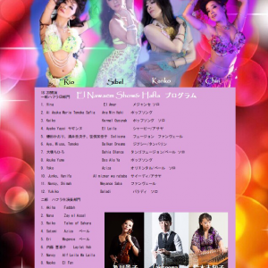 El Nawaem 生演奏Show&Hafla 5月25日(土)プログラムとタイムテーブル