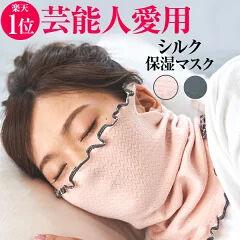 寝ながらキレイに!シルク保湿マスク