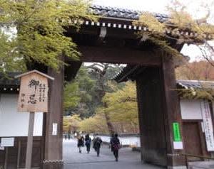 永観堂総門
