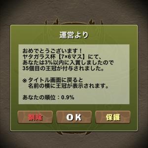 近況&ランキングダンジョン