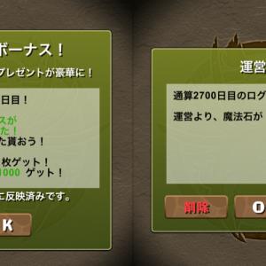 通算ログイン2700日目