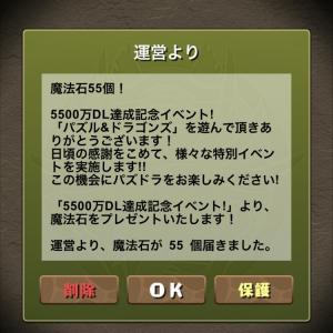 5,500万DL記念!魔法石55個!