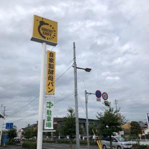 「コシニール」のレーズンパンと「周ちゃん広場 まるごとカフェ」