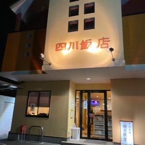 「四川飯店」でテイクアウト