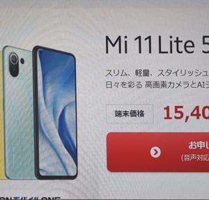 シャオミ Mi 11 Lite 5Gが14000円まで下がってきた