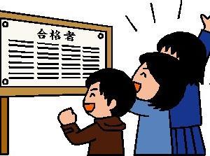 受験に合格した生徒には「ある共通点」があります。