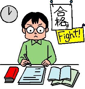 合格率を上げるための勉強法とは?