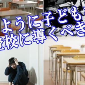 新型コロナウィルス収束による小中高校の再登校で新たな問題が…