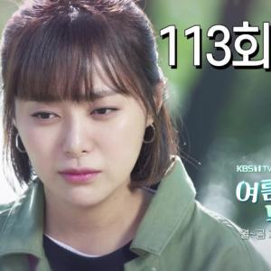 韓国ドラマ 夏よお願い 第113,114話あらすじ
