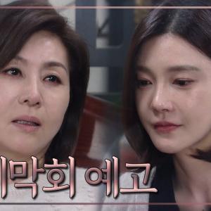 韓国ドラマ 優雅な母娘 第103話(最終話)あらすじ