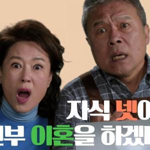 韓国ドラマ 一度行って来ました 第1、2話あらすじ