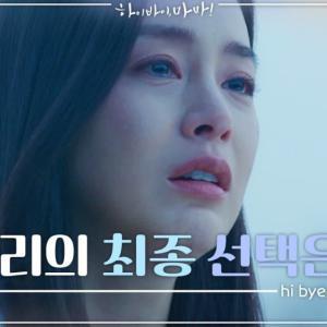 韓国ドラマ ハイバイ、ママ! 第16話(最終回)あらすじ
