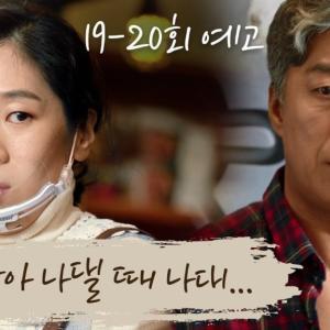 韓国ドラマ 一度行って来ました 第19,20話あらすじ