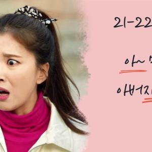 韓国ドラマ 一度行って来ました 第21,22話あらすじ
