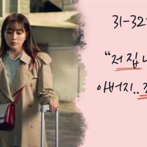 韓国ドラマ 一度行って来ました 第31,32話あらすじ