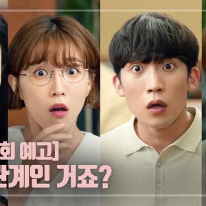 韓国ドラマ 一度行って来ました 第61,62話あらすじ