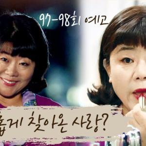 韓国ドラマ 一度行って来ました 第97,98話あらすじ