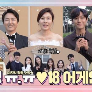 韓国ドラマ 18アゲイン 第16話 最終回あらすじ