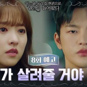 韓国ドラマ ある日、私の家の玄関に滅亡が入ってきた8話あらすじ