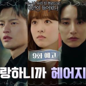 韓国ドラマ ある日、私の家の玄関に滅亡が入ってきた9話あらすじ