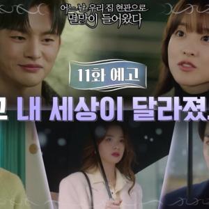 韓国ドラマ ある日、私の家の玄関に滅亡が入ってきた11話あらすじ