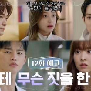 韓国ドラマ ある日、私の家の玄関に滅亡が入ってきた12話あらすじ