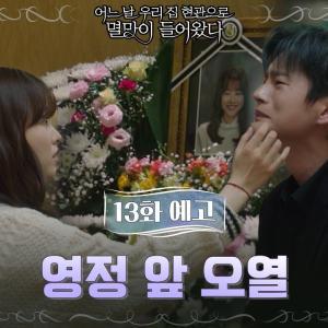 韓国ドラマ ある日、私の家の玄関に滅亡が入ってきた13話あらすじ
