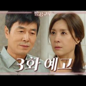 韓国ドラマ 赤い靴 第3話、第4話あらすじ