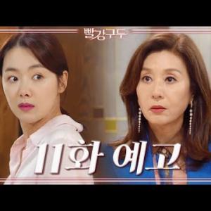 韓国ドラマ「赤い靴」第11話,第12話あらすじ