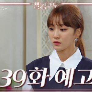 韓国ドラマ「赤い靴」第39話,第40話あらすじ