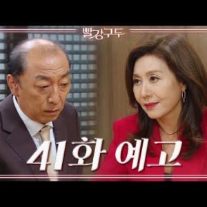 韓国ドラマ「赤い靴」第41話,第42話あらすじ