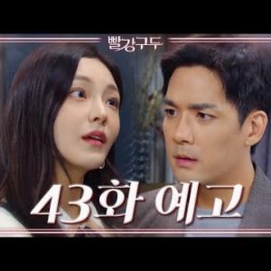 韓国ドラマ「赤い靴」第43話,第44話あらすじ