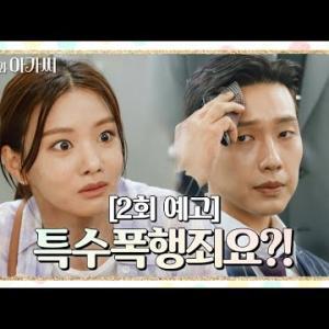 韓国ドラマ 紳士とお嬢さん 第2話あらすじ