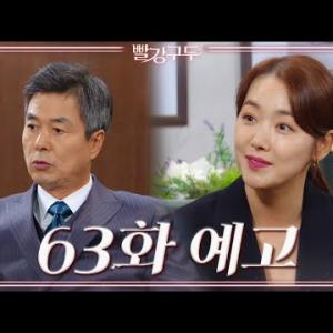 韓国ドラマ「赤い靴」第63話,第64話あらすじ