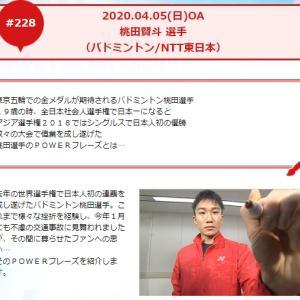 4/5午後6時55分~バド桃田賢斗、力をくれた言葉! 女子Dナガマツの現在地?◆放送日時の紹介
