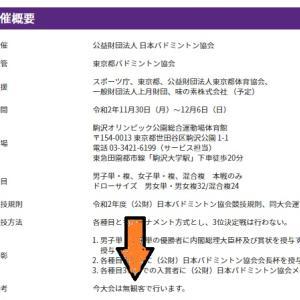 11/30~12/6決定!ただし無観客。全日本総合バドミントン選手権大会◆NBA