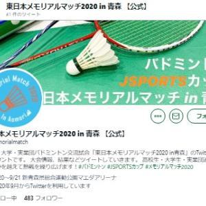 ライブ配信あり。メモリアルマッチ2020in青森◆Jsportsカップバドミントン