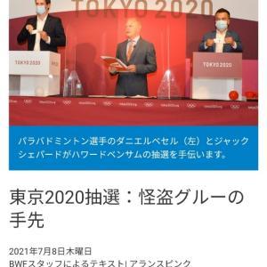 注目はUSJじゃない?バドミントン予選組み合わせ、黄色い…?◆東京2020