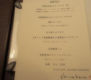 淡路島、最後の夜の巻♪ ~男子チームお誕生日旅行 その⑨~