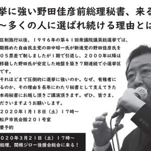 【市政報告会のご案内】選挙に強い野田佳彦前総理秘書、来る!~多くの人に選ばれ続ける理由とは~