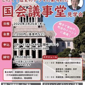 安藤じゅん子・関根ジローと行く!国会見学ツアー