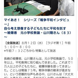 長崎の平和教育