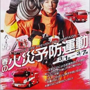 仲井町での建物火災による出動指令