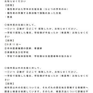 千葉県立柏中央高におけるPCR検査実施状況について