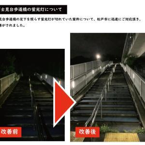 矢切富士見台歩道橋の蛍光灯切れを改善
