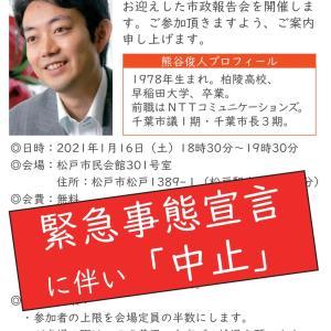 再掲:緊急事態宣言に伴い中止「熊谷千葉市長をお迎えした市政報告会」