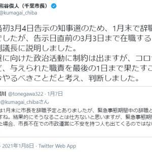 熊谷俊人千葉市長の判断を支持します