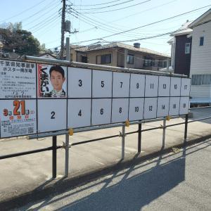 千葉県知事選挙スタート