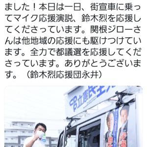 鈴木烈・立憲民主党都政担当(町田市)を応援!