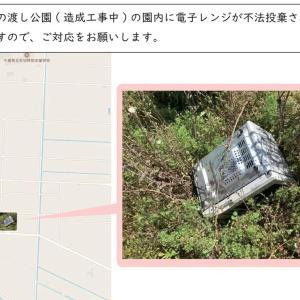矢切の渡し公園(造成工事中)の園内に電子レンジが不法投棄